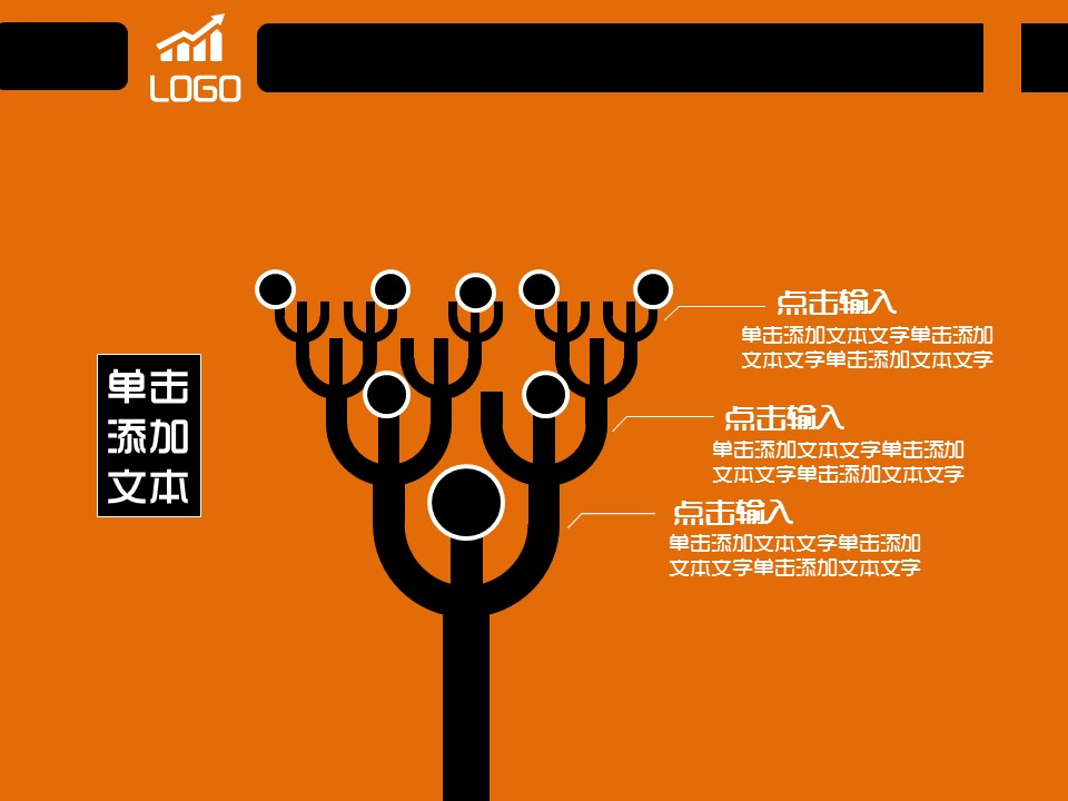 橙色简易商务汇报模板下载_预览图8
