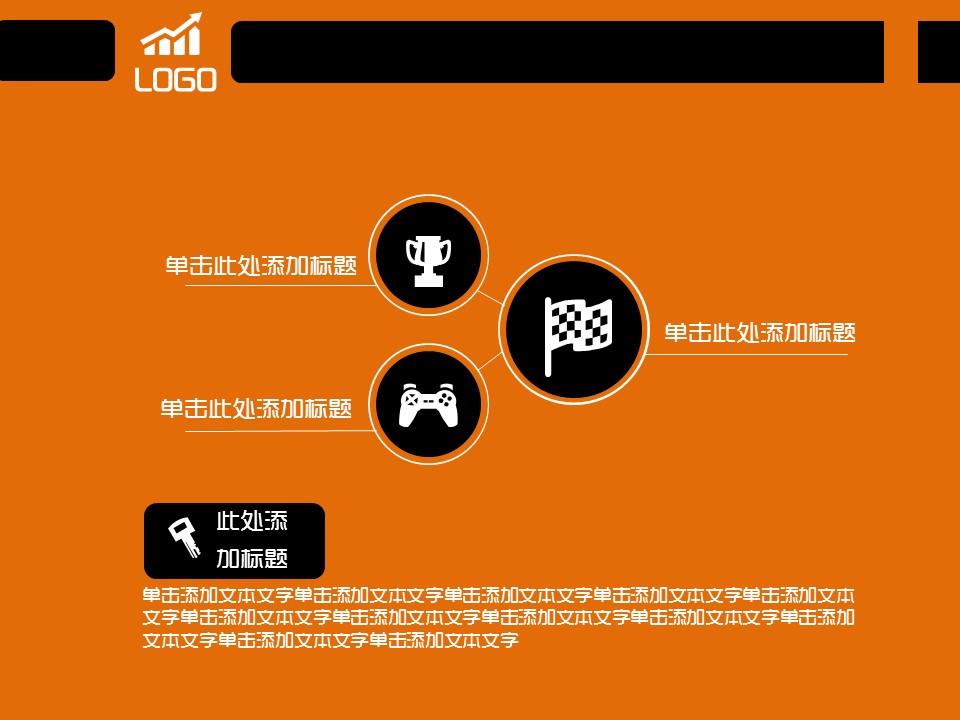 橙色简易商务汇报模板下载_预览图10