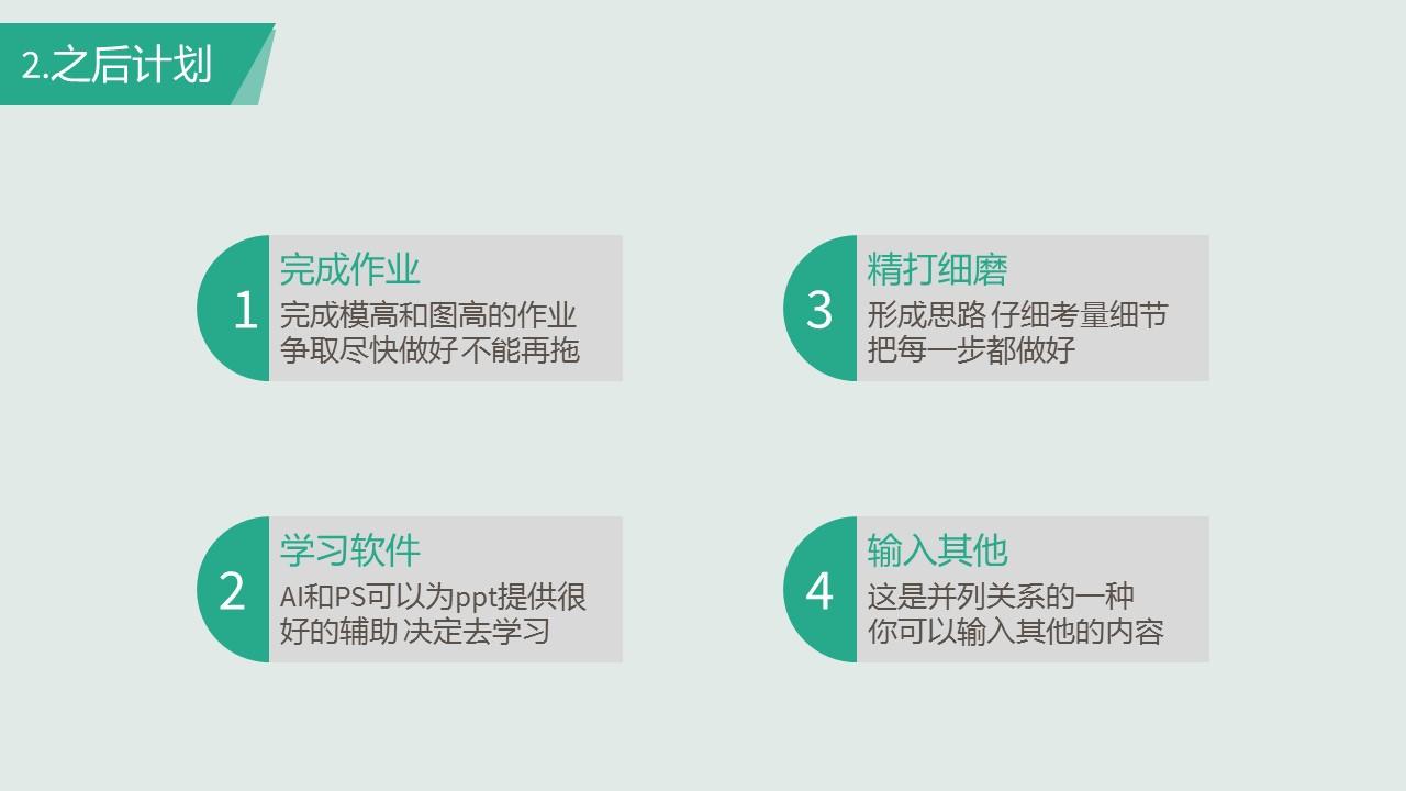 个人工作计划安排PowerPoint模板下载_预览图10