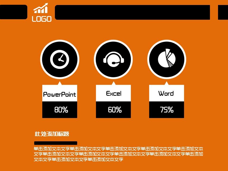 橙色简易商务汇报模板下载_预览图5