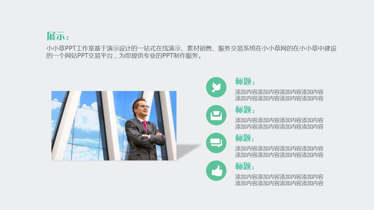 团队介绍简易商务PPT模板下载_预览图6
