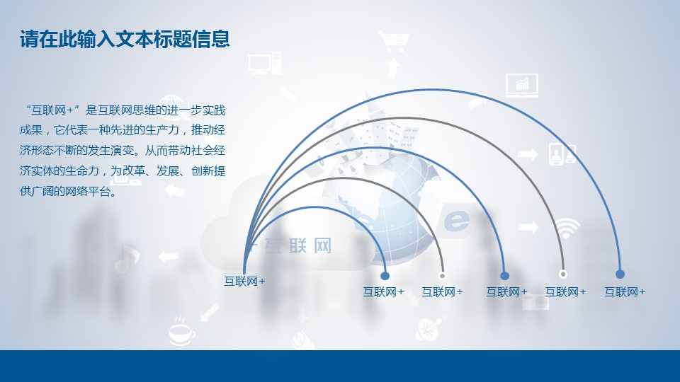"""""""互联网+""""时代PT模板下载_预览图6"""