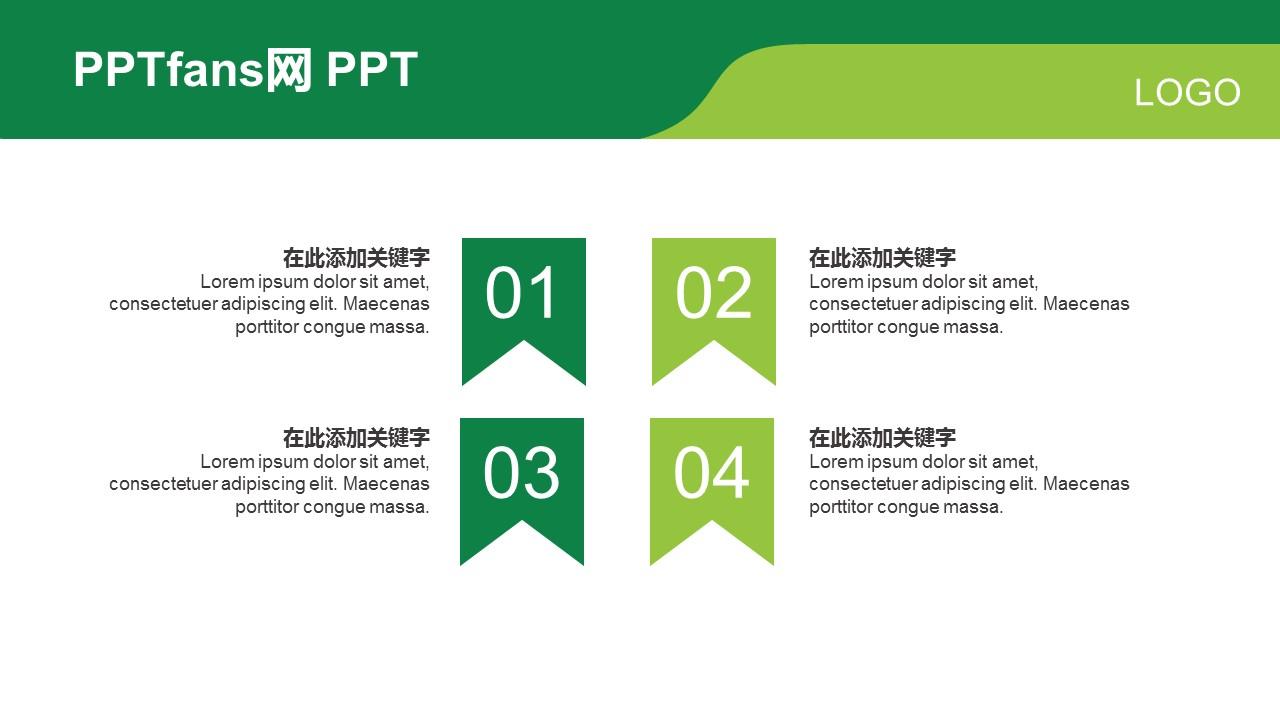 绿色商务通用PPT模板下载_预览图6