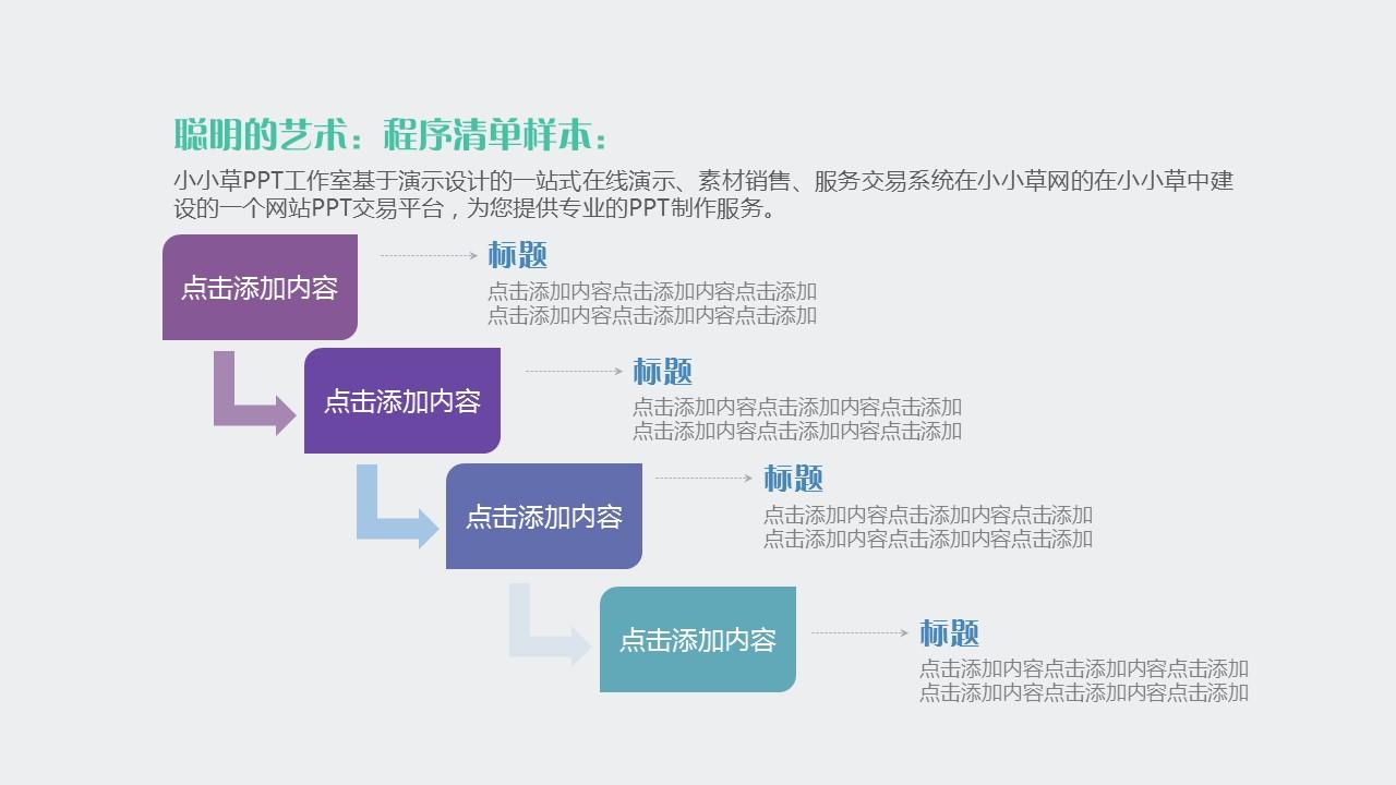 团队介绍简易商务PPT模板下载_预览图33