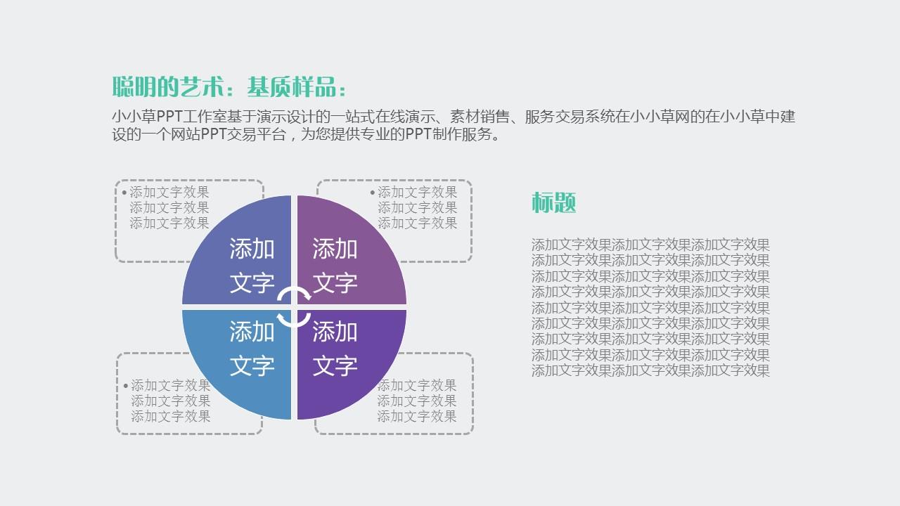 团队介绍简易商务PPT模板下载_预览图36