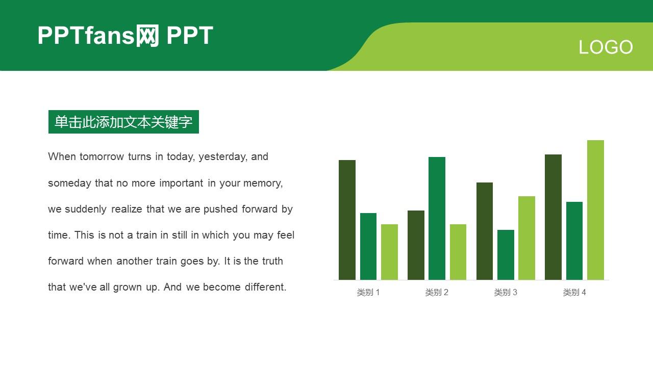 绿色商务通用PPT模板下载_预览图19