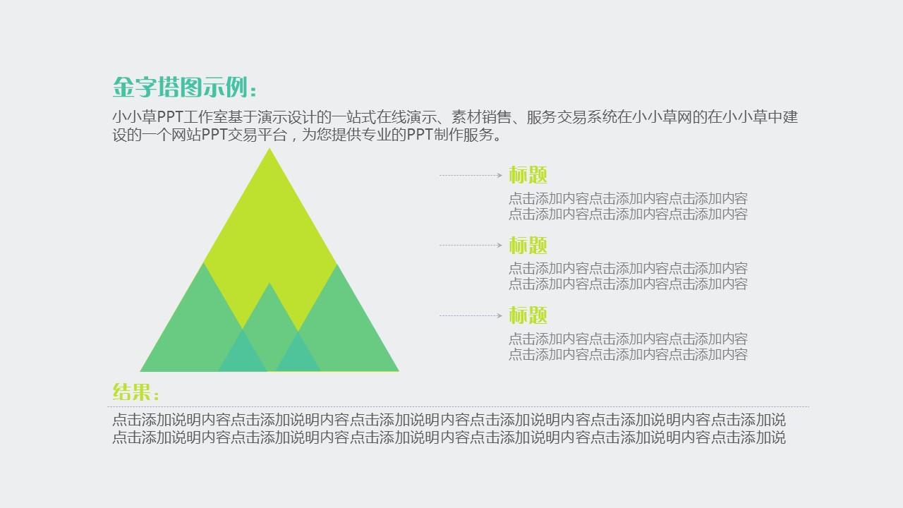 团队介绍简易商务PPT模板下载_预览图24