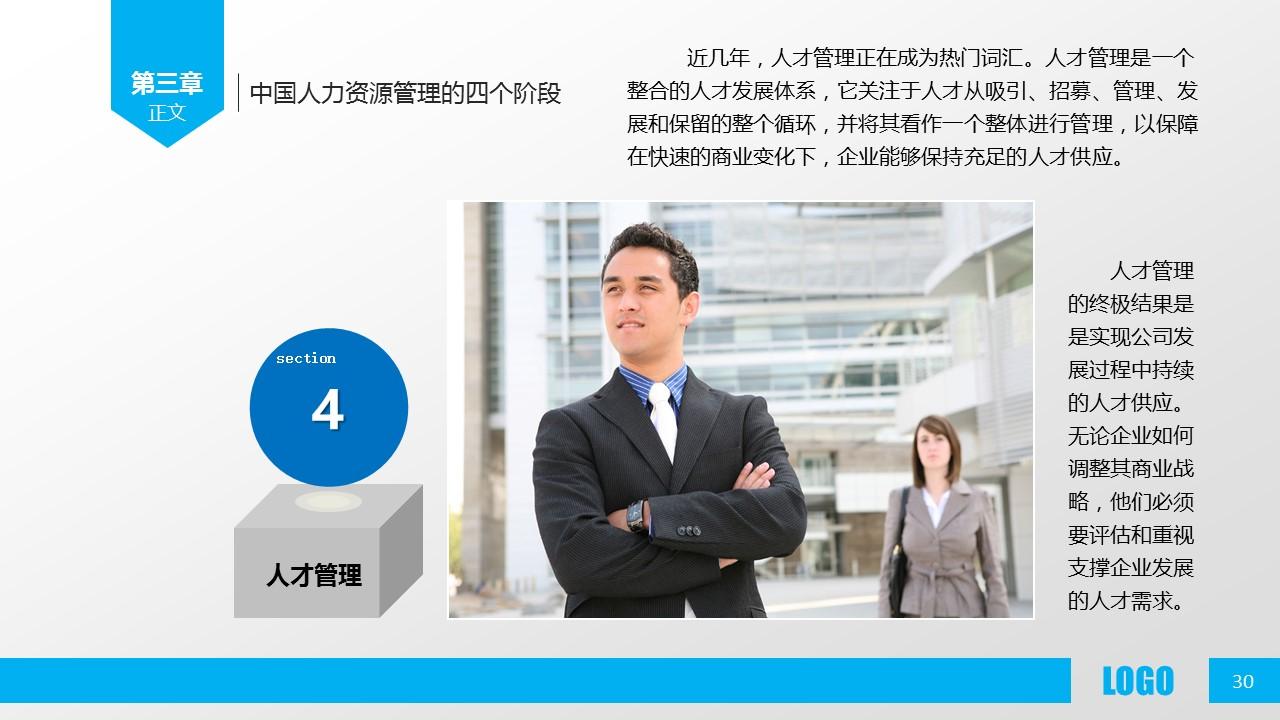 企业人力资源管理PPT模板下载_预览图30