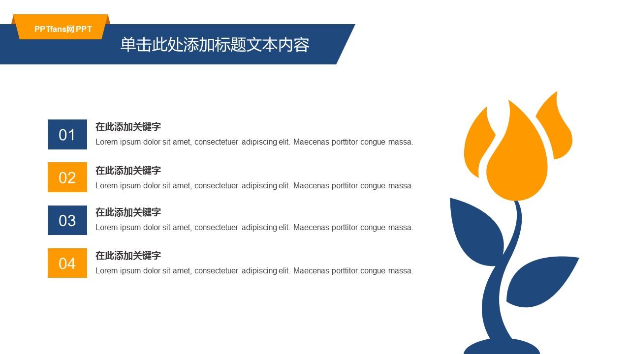 项目计划商务PPT模板下载_预览图21