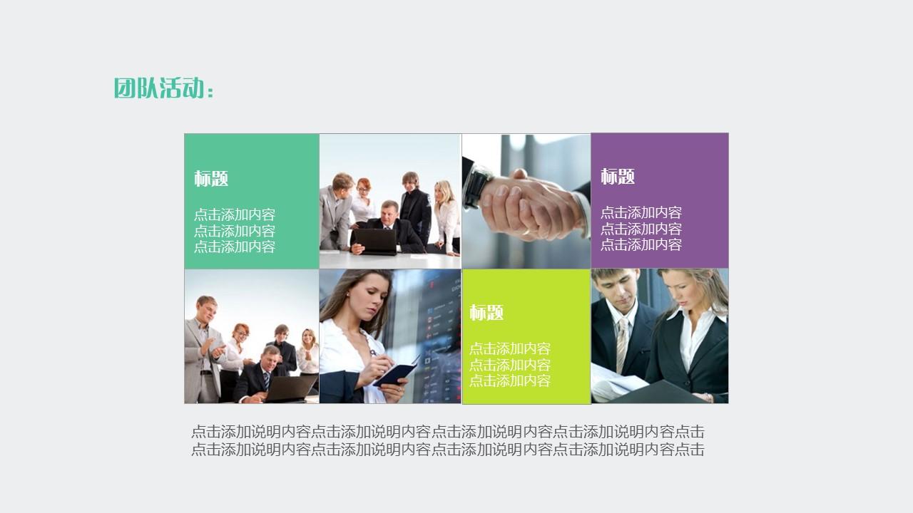 团队介绍简易商务PPT模板下载_预览图9