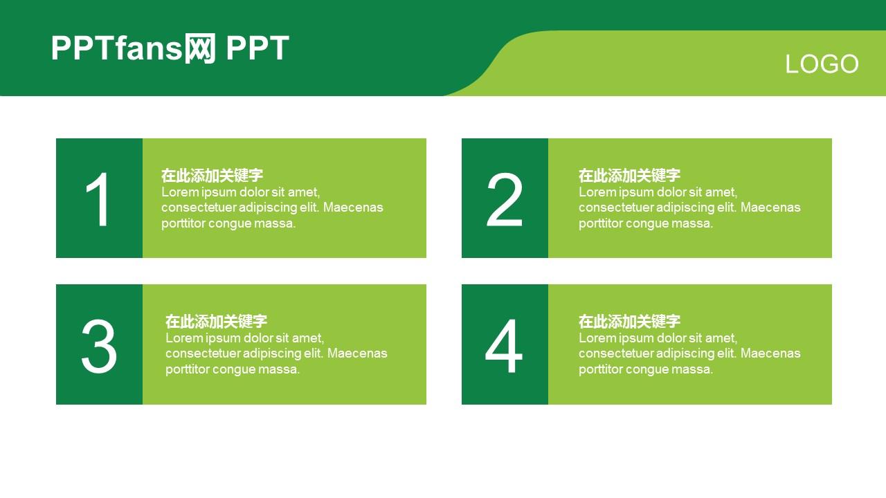 绿色商务通用PPT模板下载_预览图9