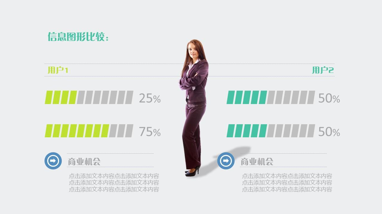 团队介绍简易商务PPT模板下载_预览图26