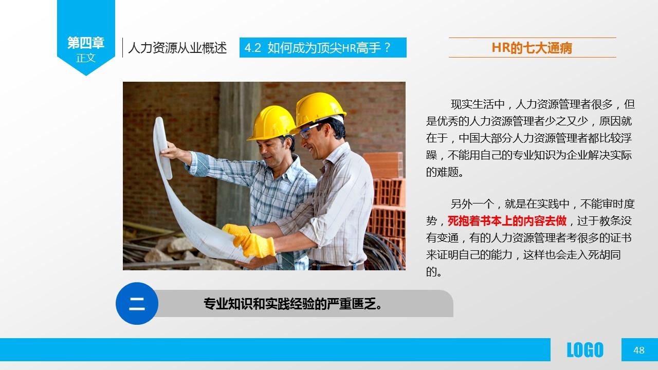 企业人力资源管理PPT模板下载_预览图48