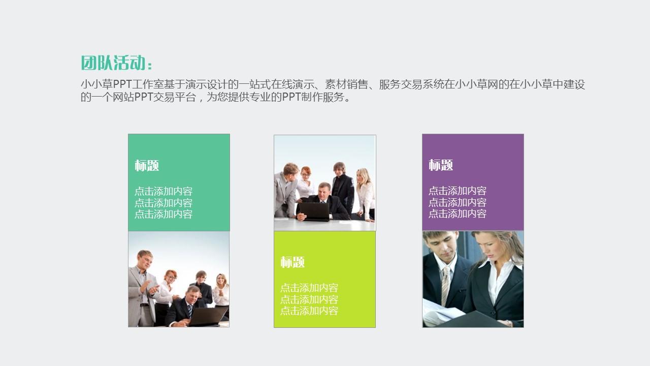 团队介绍简易商务PPT模板下载_预览图11