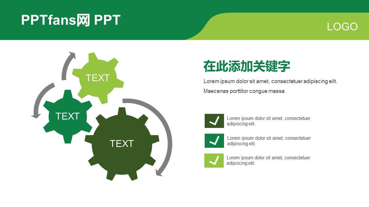 绿色商务通用PPT模板下载_预览图11