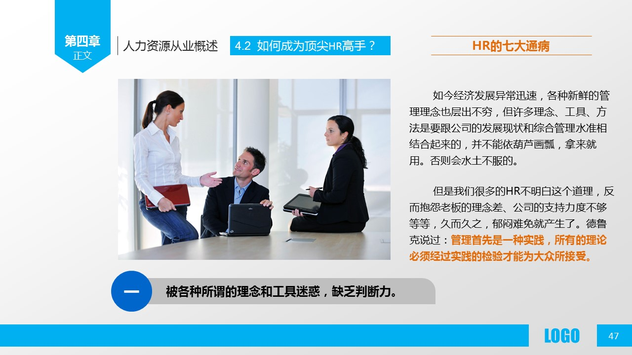 企业人力资源管理PPT模板下载_预览图47