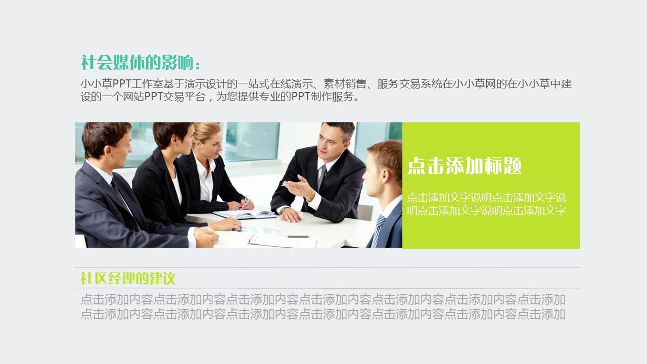 团队介绍简易商务PPT模板下载_预览图29
