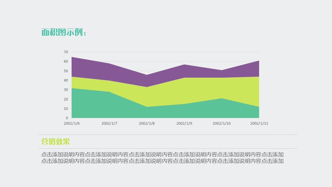 团队介绍简易商务PPT模板下载_预览图18