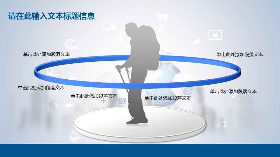 """""""互联网+""""时代PT模板下载_预览图17"""