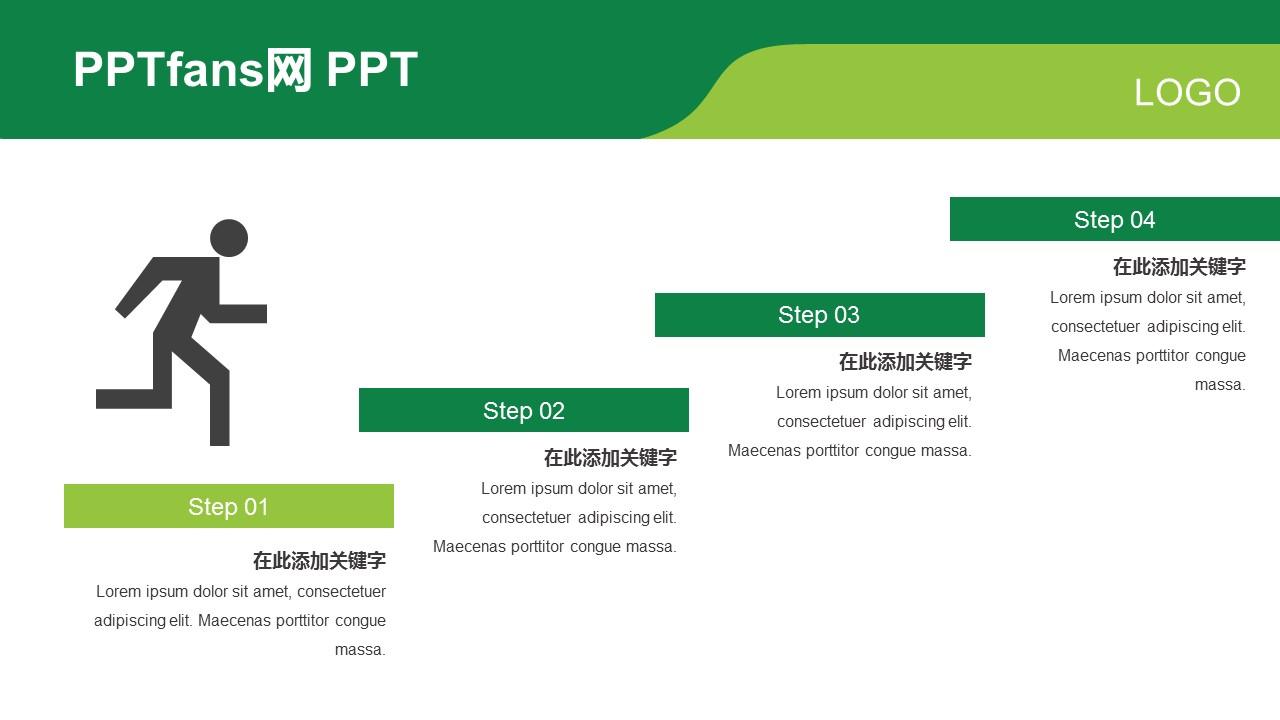 绿色商务通用PPT模板下载_预览图17