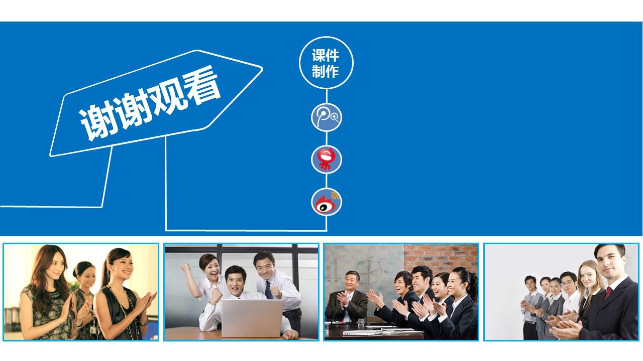 企业人力资源管理PPT模板下载_预览图67