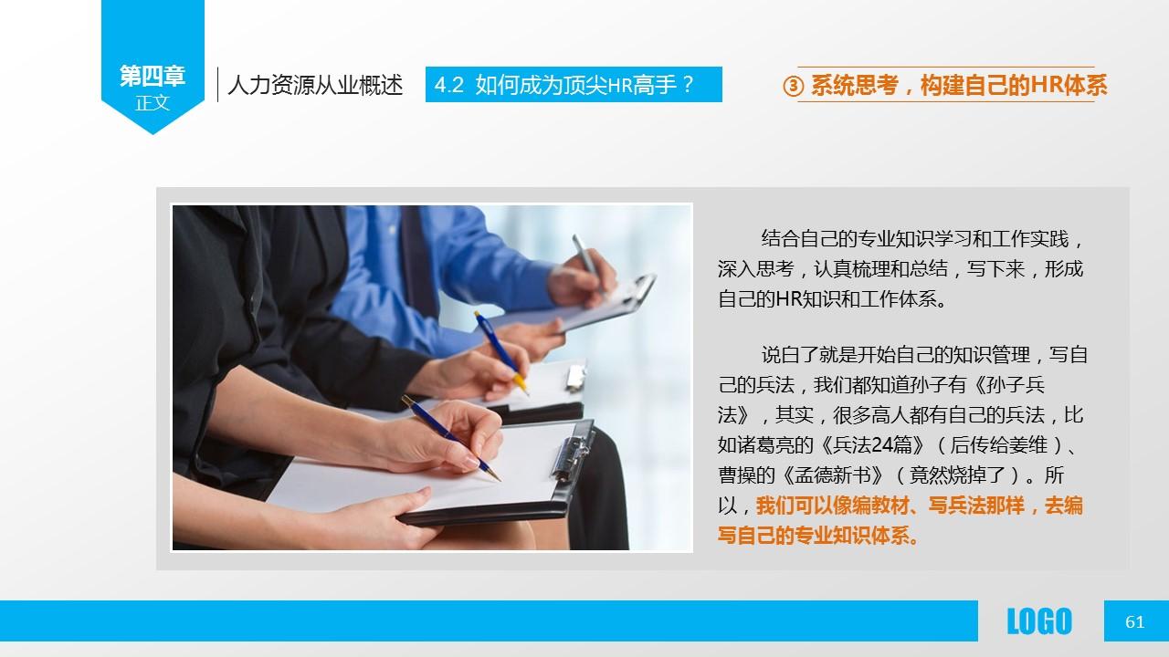 企业人力资源管理PPT模板下载_预览图61
