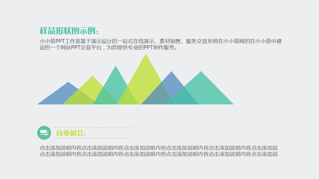 团队介绍简易商务PPT模板下载_预览图25