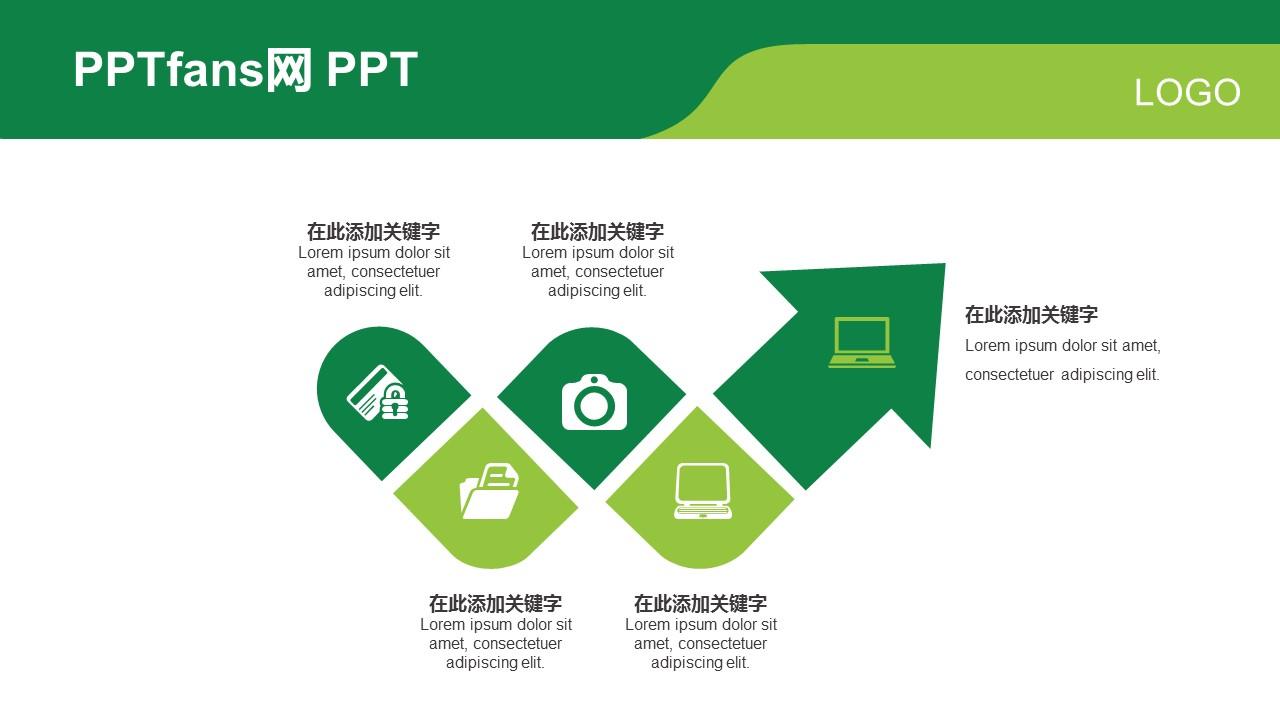 绿色商务通用PPT模板下载_预览图7