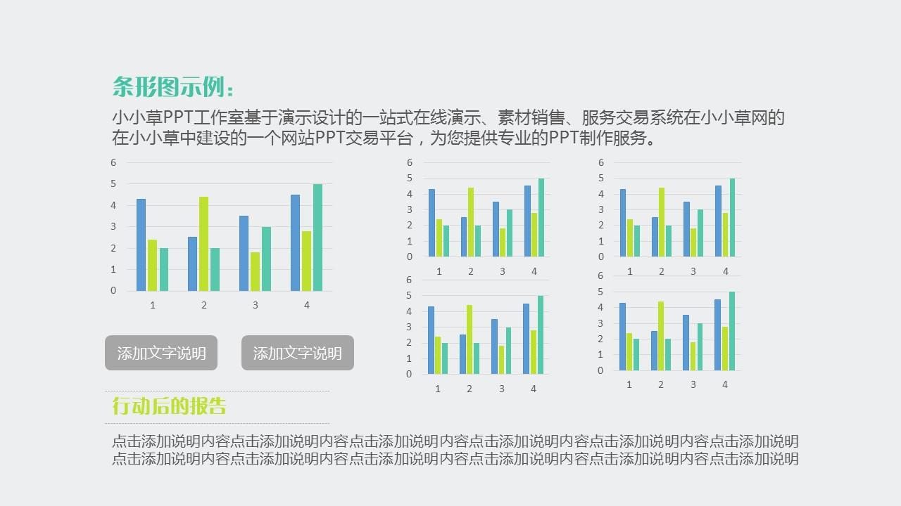 团队介绍简易商务PPT模板下载_预览图20