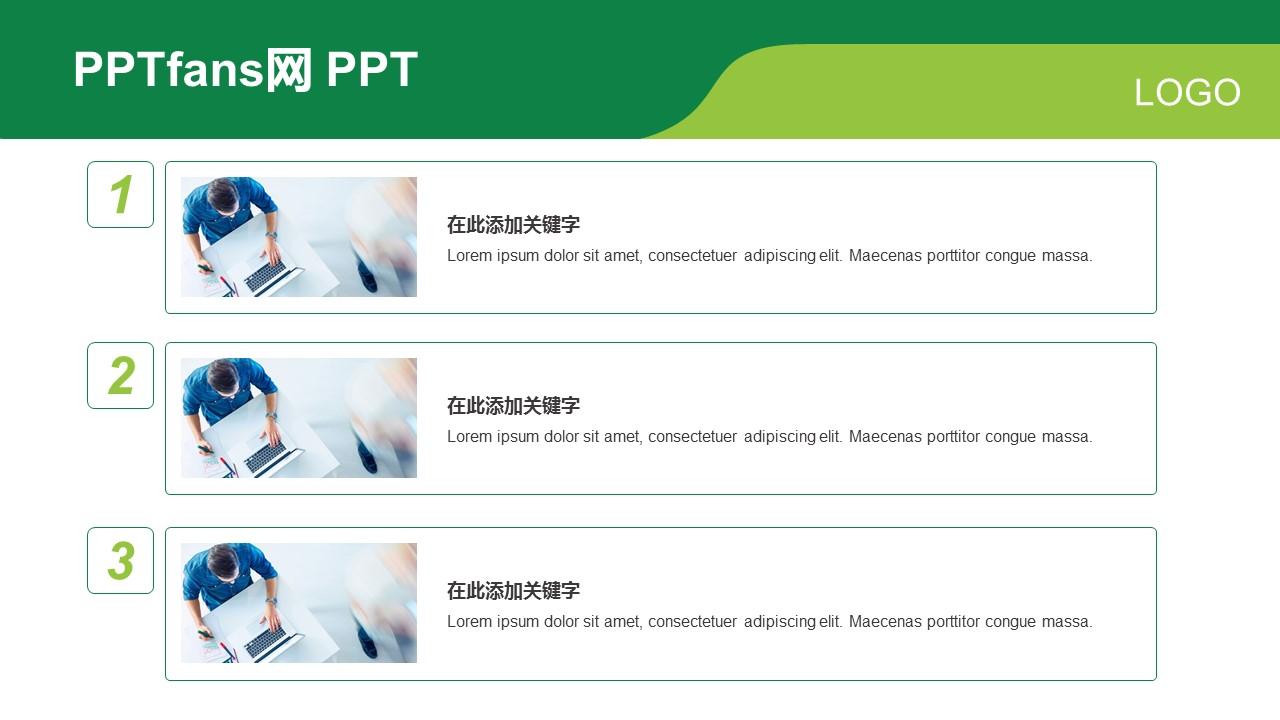 绿色商务通用PPT模板下载_预览图20
