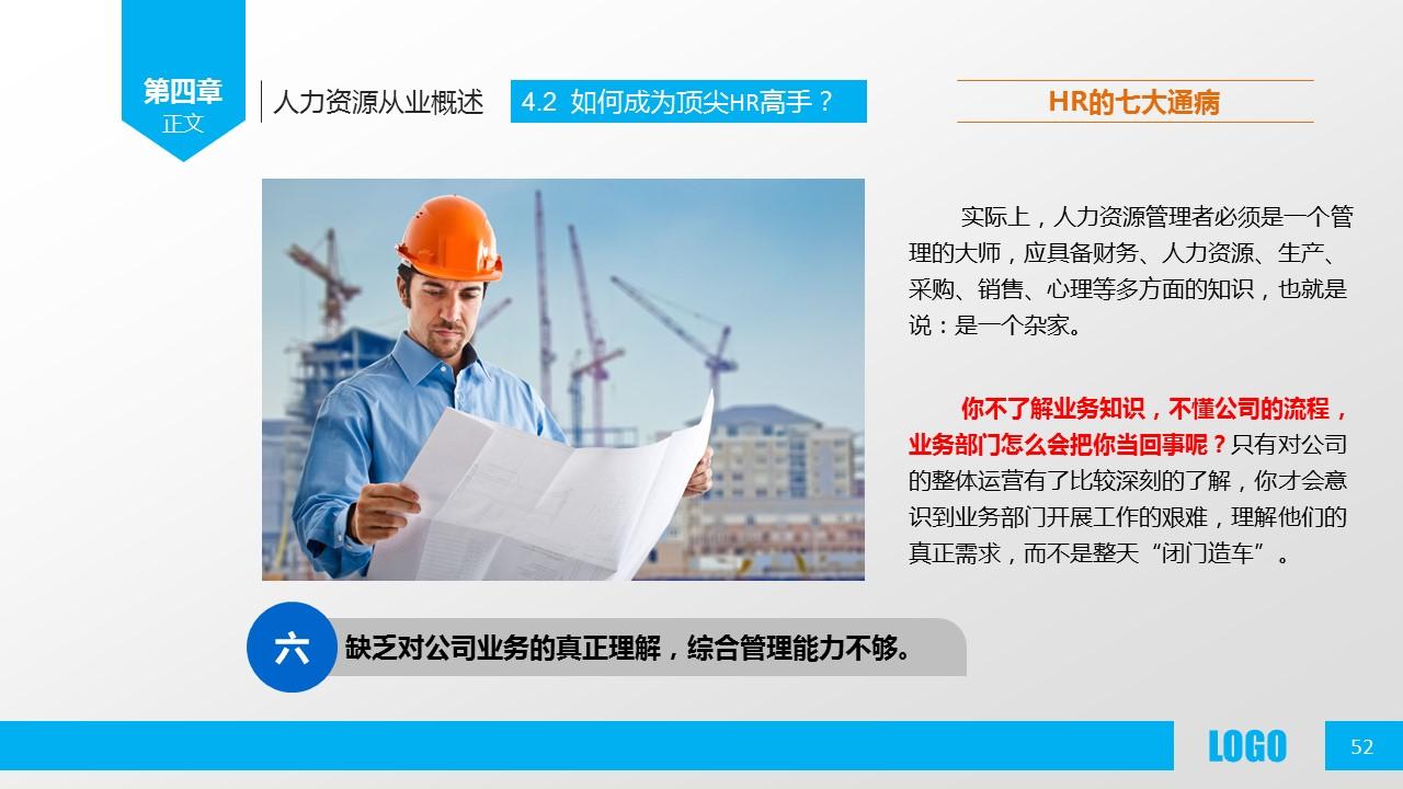 企业人力资源管理PPT模板下载_预览图52