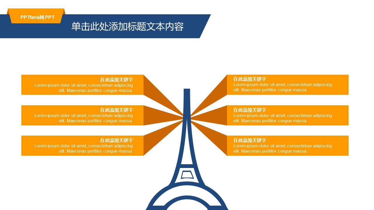 项目计划商务PPT模板下载_预览图15