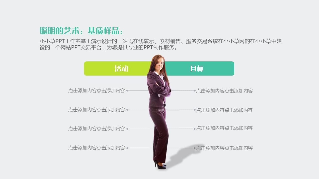 团队介绍简易商务PPT模板下载_预览图37
