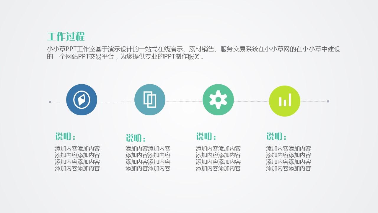 团队介绍简易商务PPT模板下载_预览图4