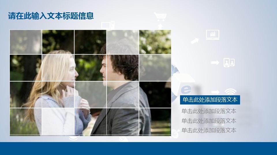 """""""互联网+""""时代PT模板下载_预览图14"""