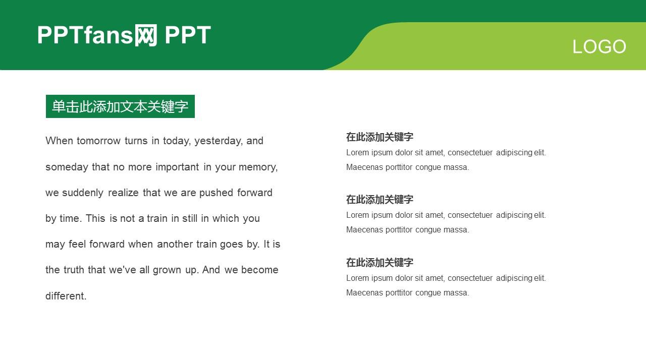 绿色商务通用PPT模板下载_预览图14