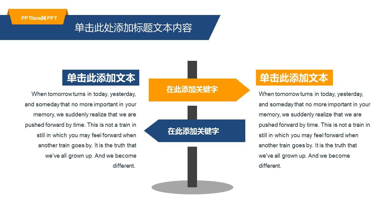 项目计划商务PPT模板下载_预览图14
