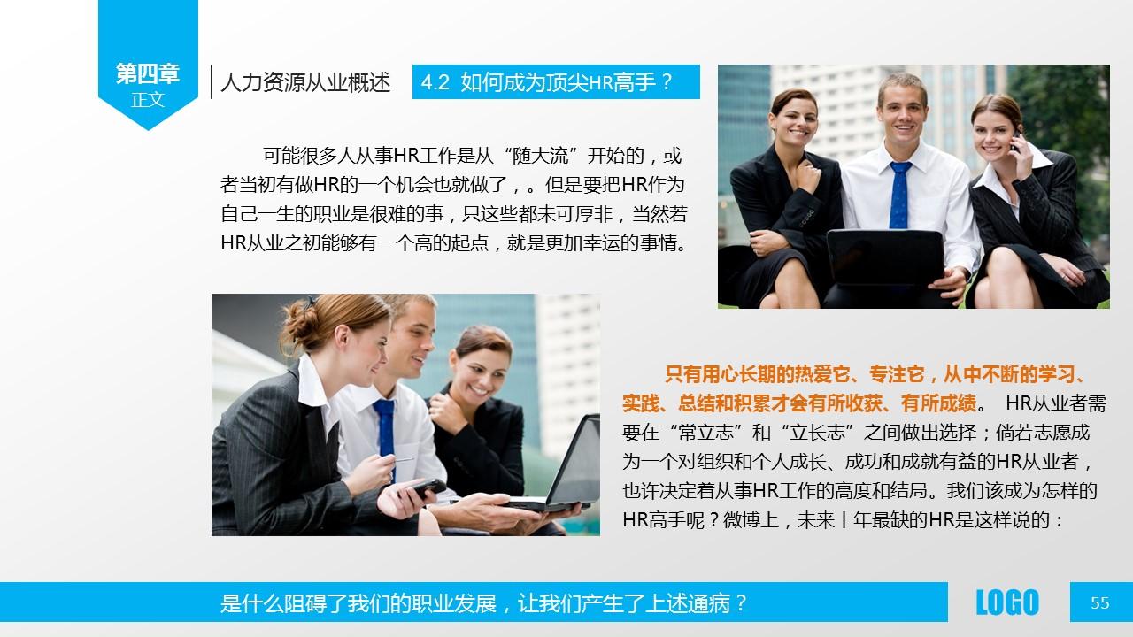 企业人力资源管理PPT模板下载_预览图55