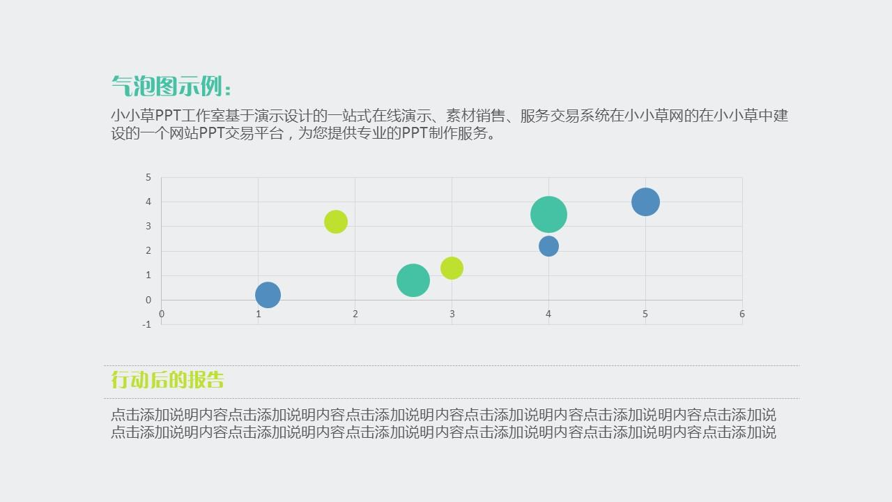 团队介绍简易商务PPT模板下载_预览图22