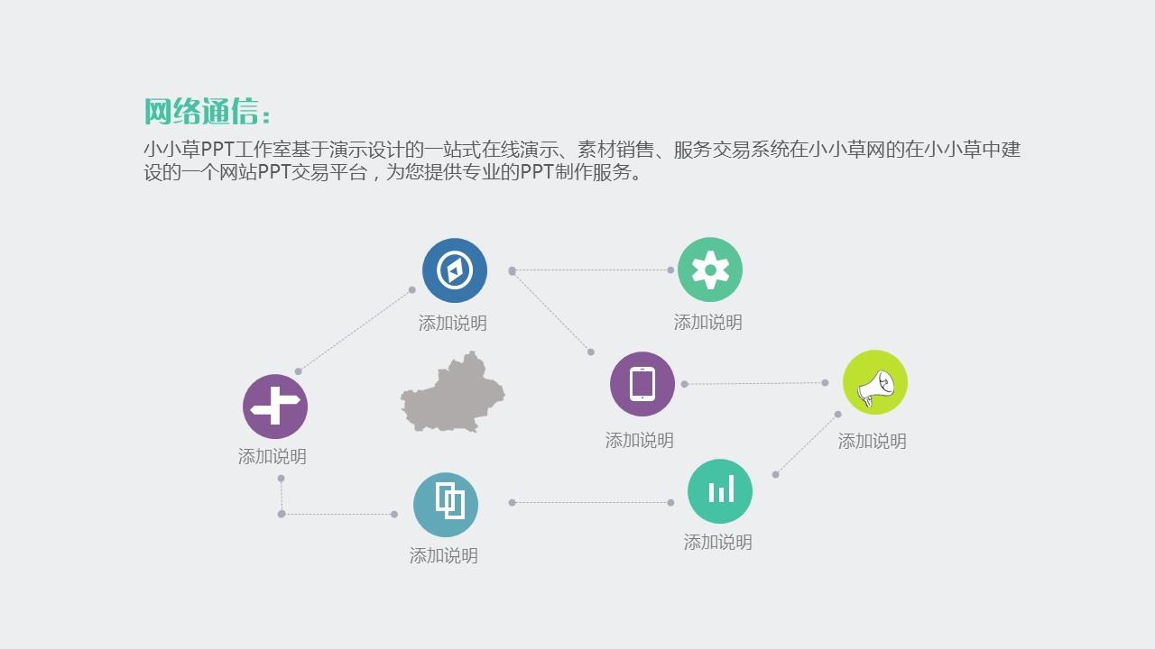 团队介绍简易商务PPT模板下载_预览图31