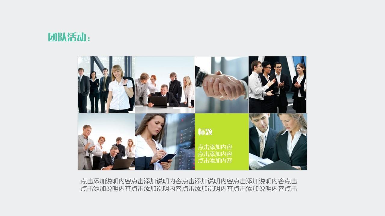 团队介绍简易商务PPT模板下载_预览图12