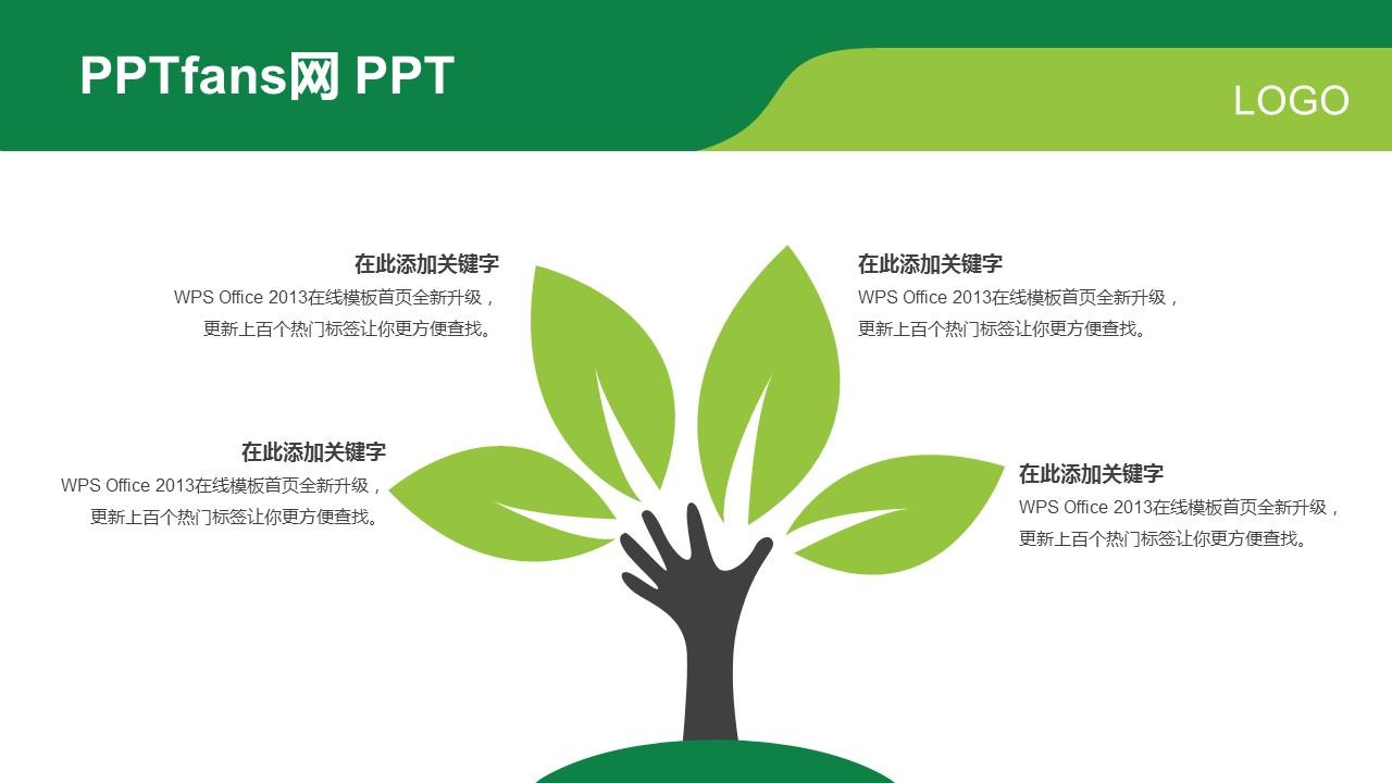 绿色商务通用PPT模板下载_预览图12