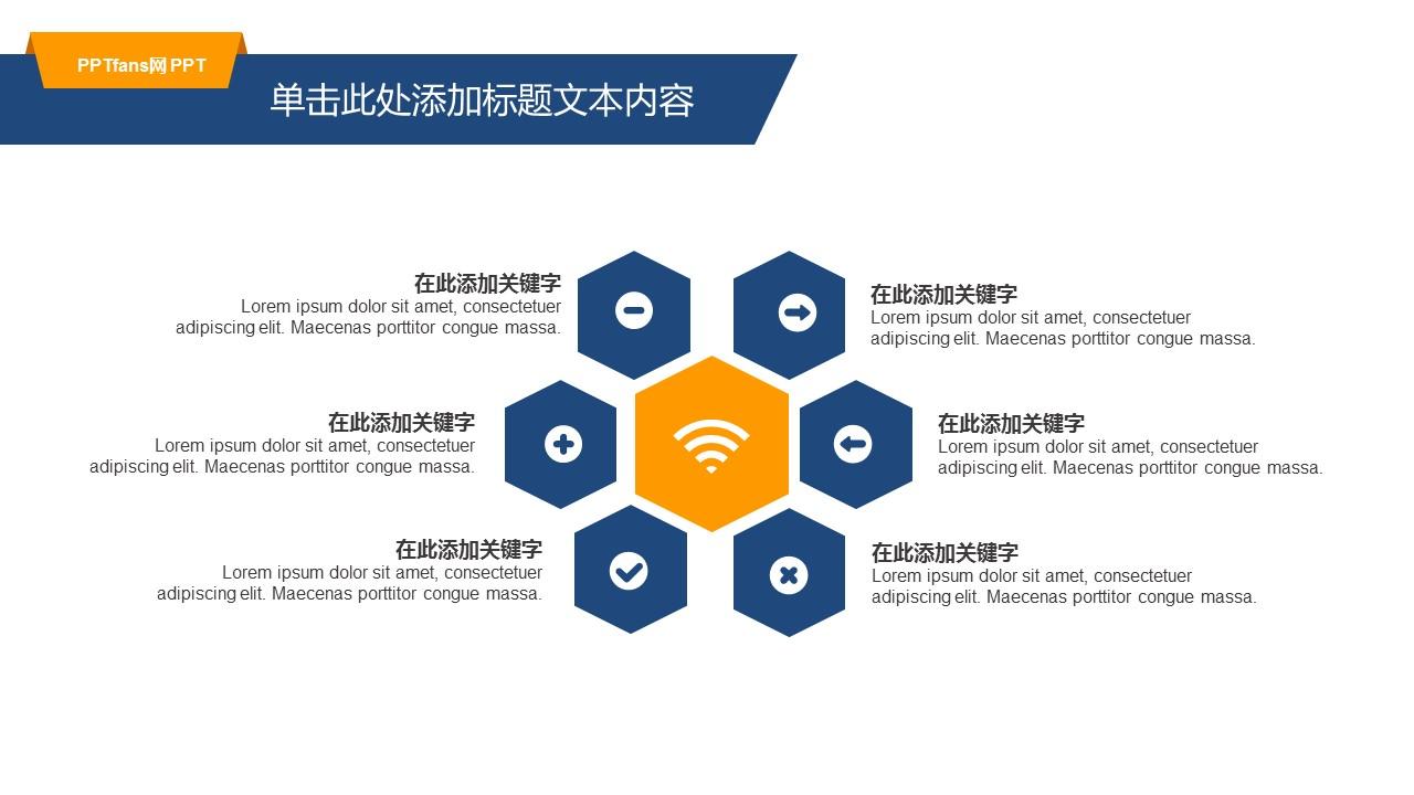 项目计划商务PPT模板下载_预览图12