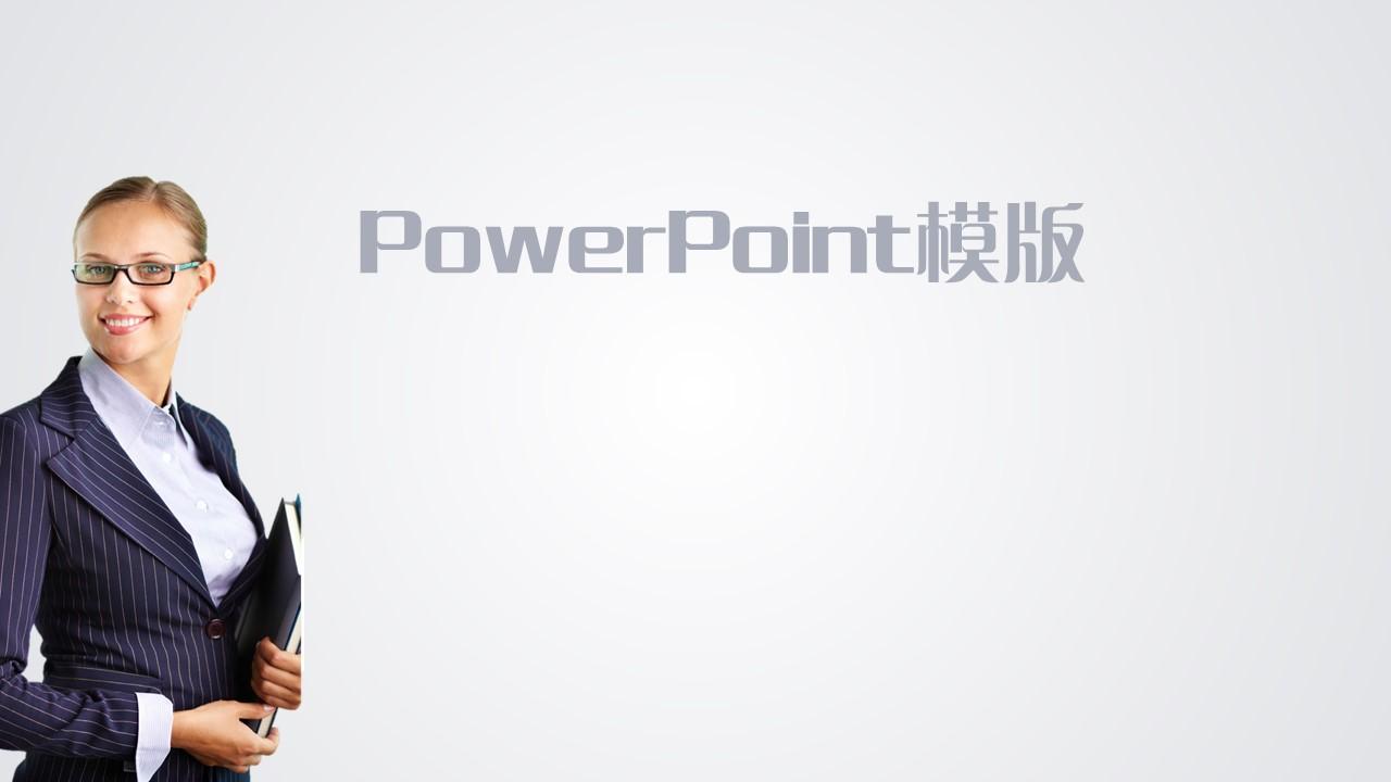 团队介绍简易商务PPT模板下载_预览图1