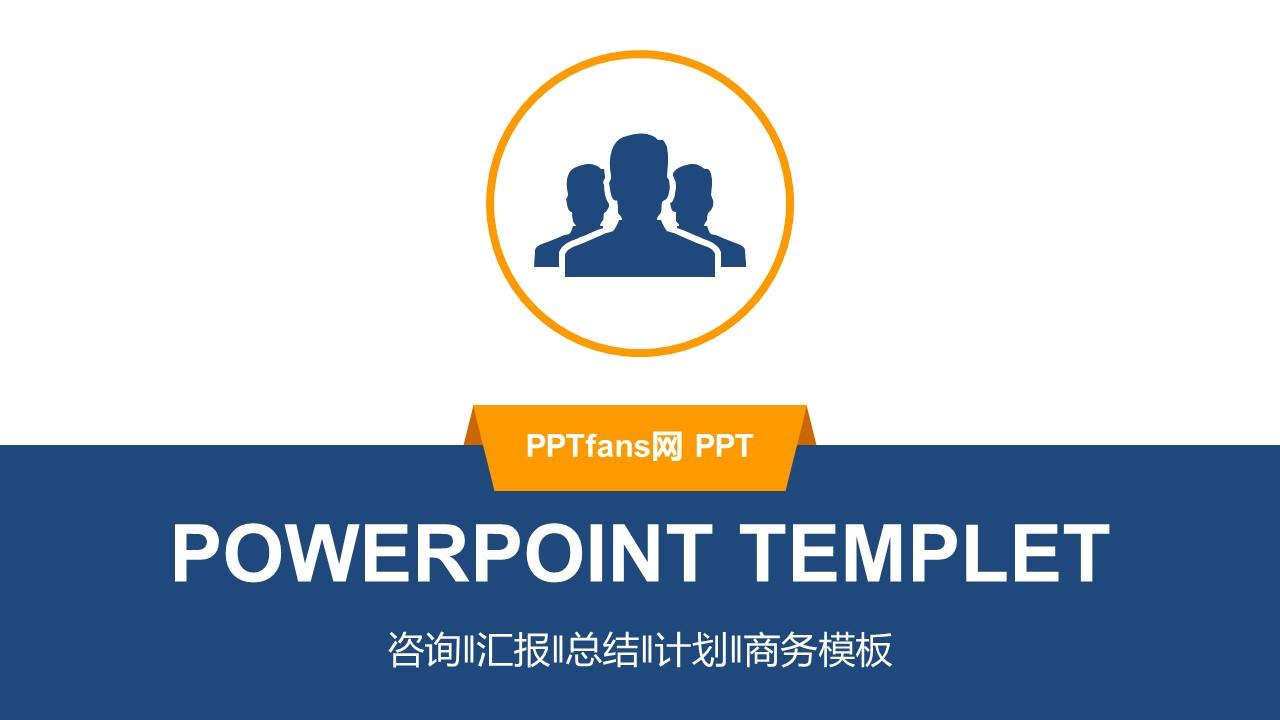 项目计划商务PPT模板下载_预览图1