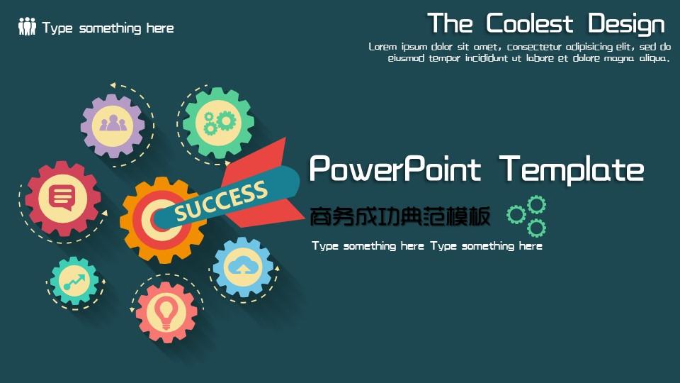 商务成功典范PowerPoint模板下载_预览图1