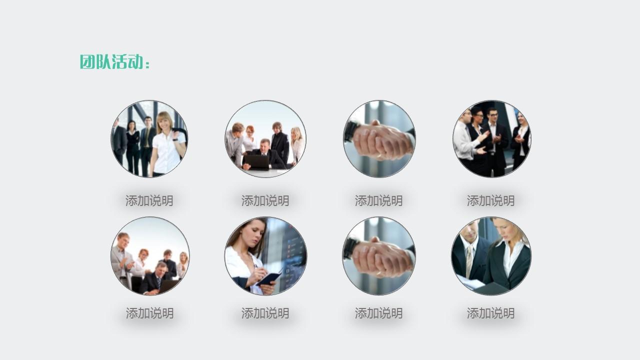 团队介绍简易商务PPT模板下载_预览图13