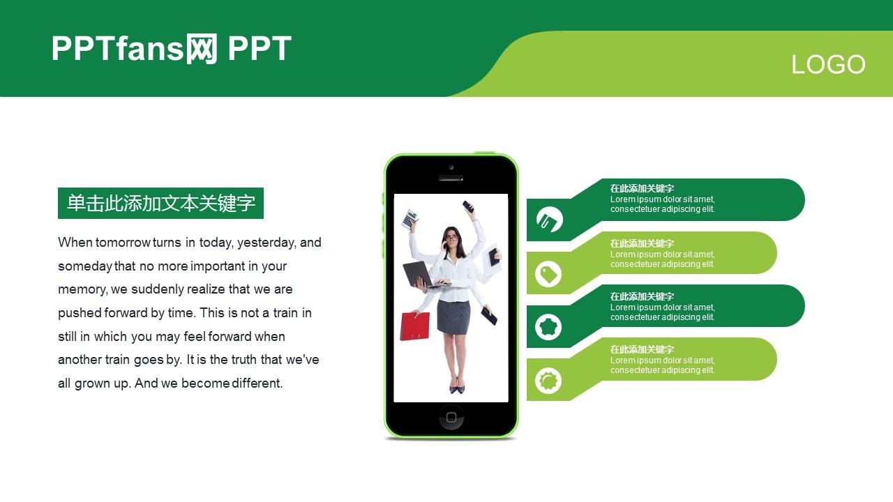 绿色商务通用PPT模板下载_预览图16
