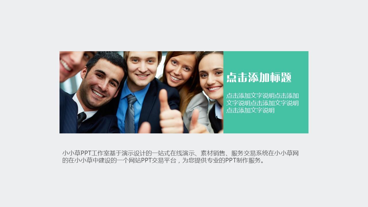 团队介绍简易商务PPT模板下载_预览图2