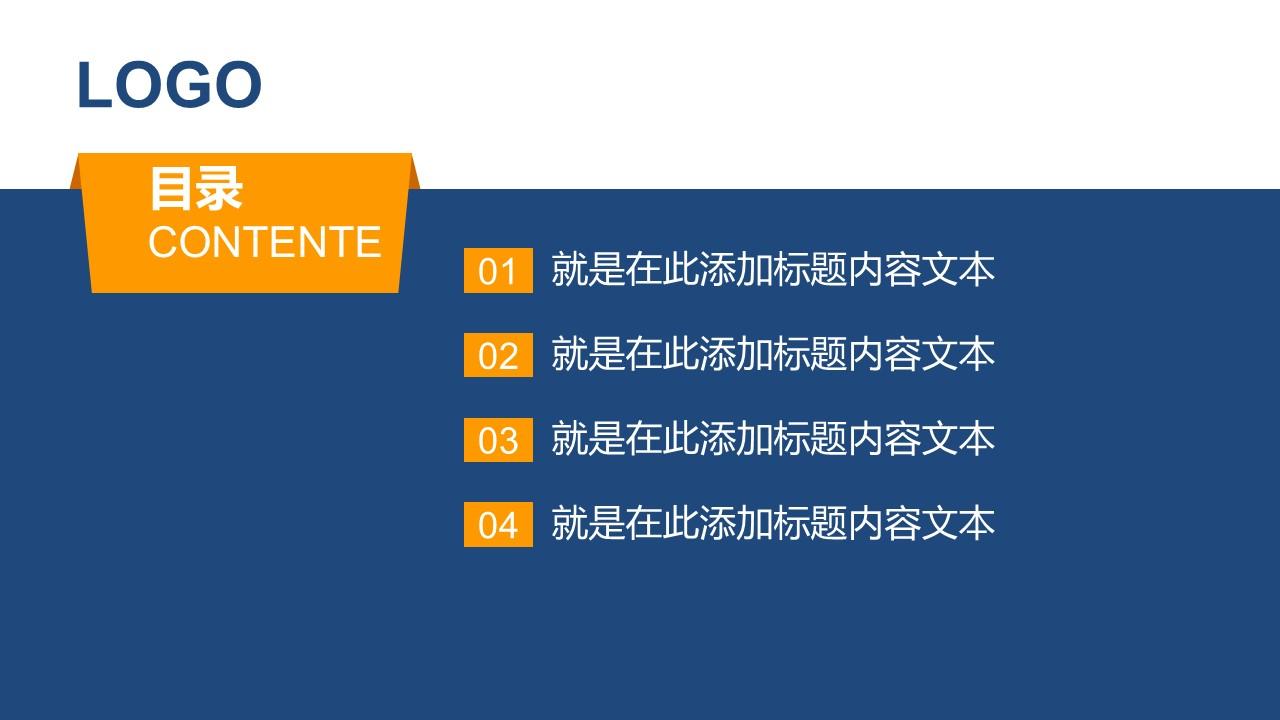 项目计划商务PPT模板下载_预览图2